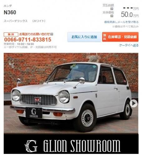 n360kakaku1